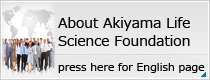 About the Akiyama Life Science Foundation