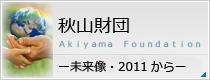 秋山財団 ー未来像・2011からー