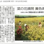 フォーラム「菜の花畑の見学会」に参加しました!