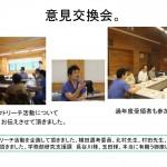 酪農学園大学★ひらめき教室へ参画しました!
