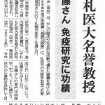 秋山財団理事の佐藤昇志様が長與賞を受賞されました。