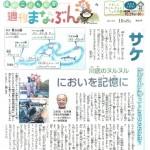 秋山財団評議員の上田様が道新に掲載されました!