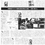 2013年度 秋山財団賞受賞者 若菜様が北海道新聞文化賞を受賞されました。