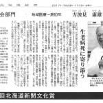 方波見 康雄先生が北海道新聞文化賞を受賞されました。