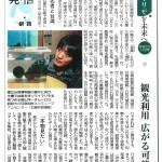 若菜 勇様が道新に掲載されました。