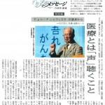 方波見 康雄先生の講演会の様子が道新に掲載されました