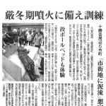 ネットワーク形成事業助成受領者 根本 昌宏様が道新に掲載されました。