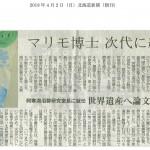 若菜 勇様が釧路市教委を定年退職されました。